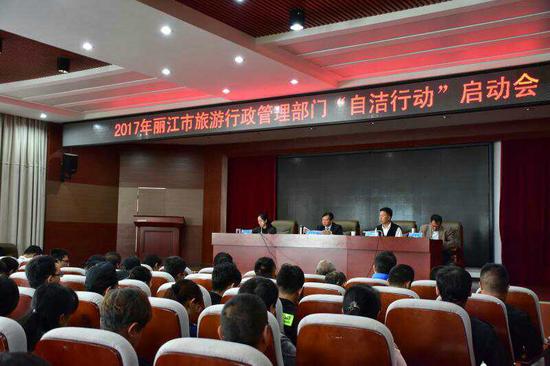 2017年丽江市旅游行政管理部门'自洁行动'启动会