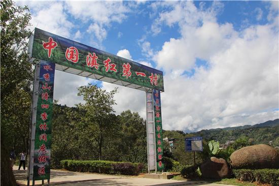 安石村——中国滇红第一村