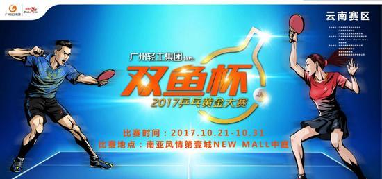 第二届云健杯乒乓球大赛10月21日将在昆明开巫师3完成大赛任务赛马图片