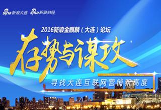 2016金麒麟奖大连论坛