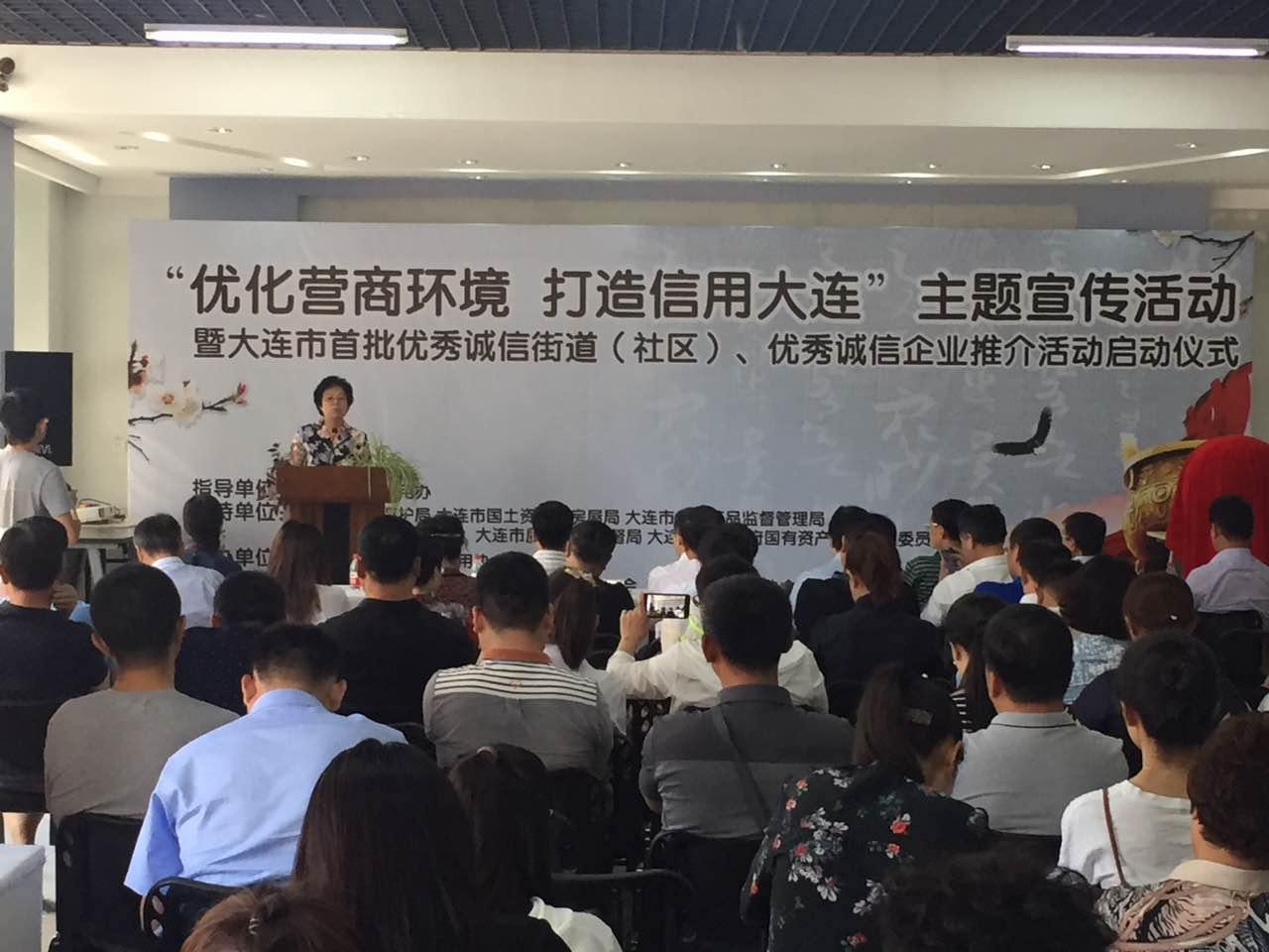大连市信用协会老领导于桂荣在讲话中