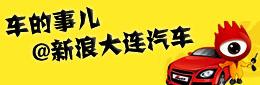 微博关注@新浪大连汽车
