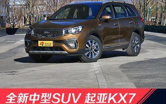 时尚的奶爸车 东风悦达起亚KX7新车解析
