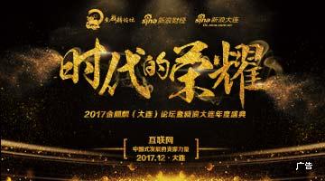 2017乐虎国际金麒麟(大连)论坛12月启幕