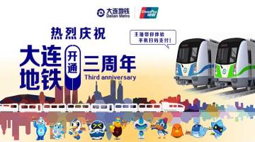 热烈庆祝大连地铁开通三周年