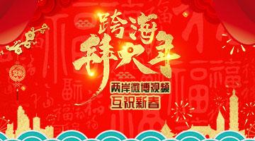 跨海拜大年 两岸微博视频互祝新春