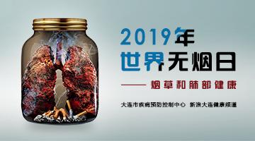 2019世界无烟日——烟草和肺部健康