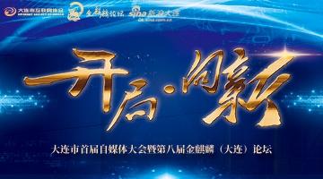 第八届金麒麟(大连)论坛盛大启幕