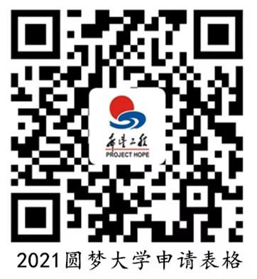 2021圆梦大学申请表格