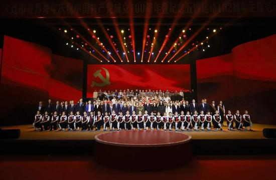 大连市各界青年庆祝中国共产党成立100周年暨纪念五四运动102