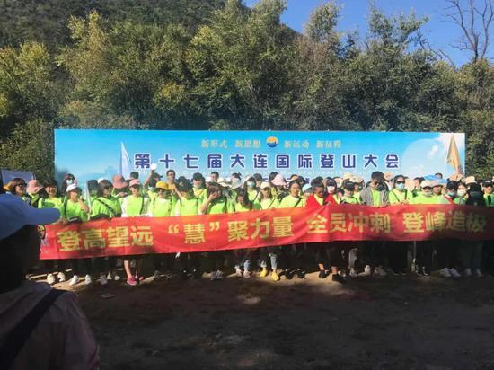 第十七届大连国际登山大会开幕 万人云登山首日热烈开场