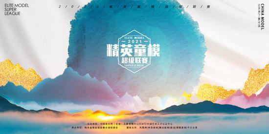 中国星生代第九季赛事2021精英童模超级联赛正式启动