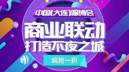 疯抢1折 | 中国(大连)服博会商业联动,狂欢模式打造不夜之城