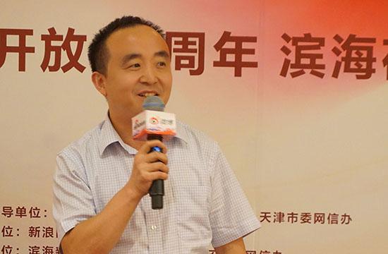 中新天津生态城办公室副主任茹铁虎