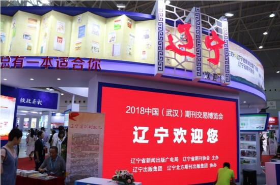 2018中国(武汉)期刊交易博览会辽宁期刊展位
