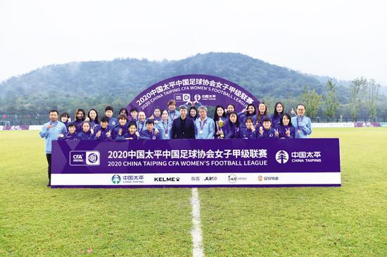 2020赛季中国女足甲级联赛落幕 大连人女足获第三名
