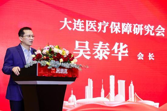 大連醫療保障研究會會長吳泰華發表講話