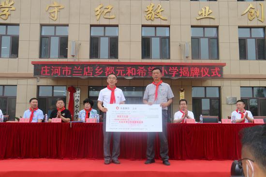 辽南首个以烈士名字命名的红色希望小学揭牌