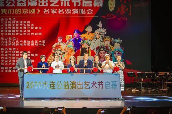 2020大连公益演出艺术节盛大启幕