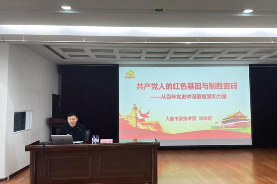 市委宣讲团特聘教授、海军大连舰艇学院原副政委刘永明作题为《共产党人的红色基因与制胜密码》的辅导报告