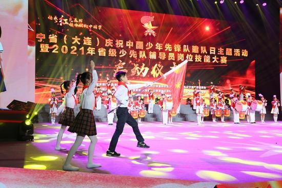 辽宁省(大连)庆祝中国少年先锋队建队日主题活动举行