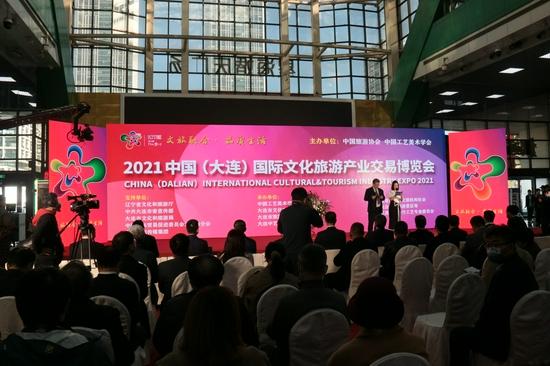2021中国(大连)国际文化旅游产业交易博览会盛大启幕
