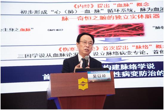 吴以岭院士作题为《脉络学说构建及其指导微血管病变防治研究》的主题报告