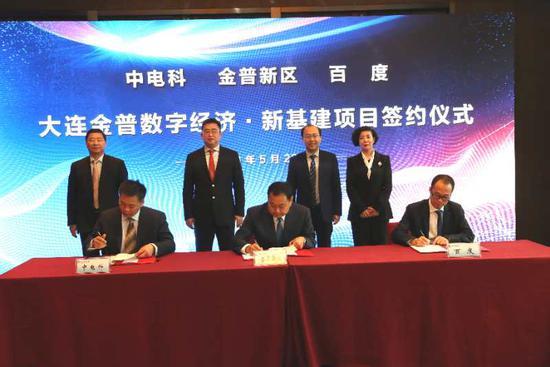 金普新区、百度Apollo、中国电科三方携手共建数字经济新基建