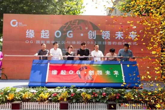 2亿文创产业项目落户辛寨子 全国首个零租金青年社区盛大启动