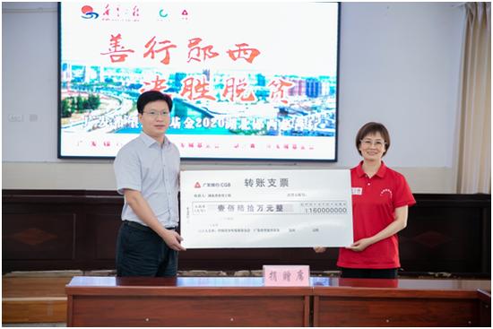 广发希望慈善基金捐款160万元 为湖北学生改善校园环境