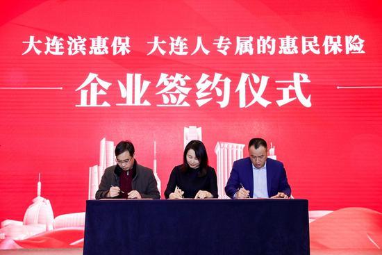 大連濱惠保企業簽約儀式