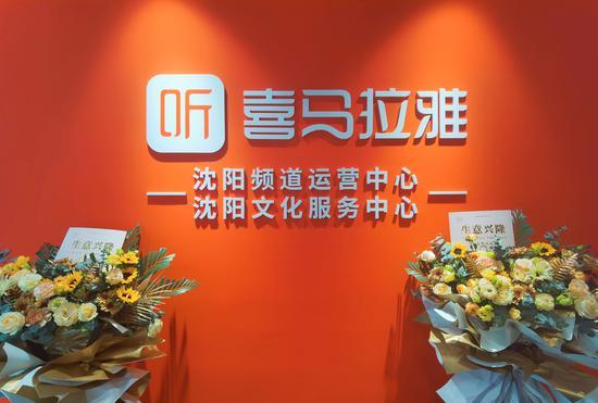 """听见(辽宁)文化传媒有限公司正式开业 以""""声""""传情助推城市"""