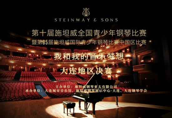 """""""我和我的音乐梦想""""第10届施坦威全国青少年钢琴比赛大连地"""