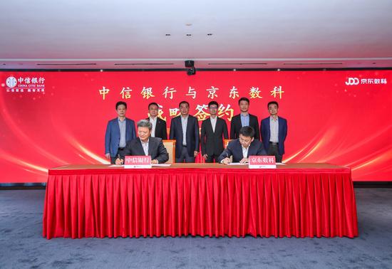 中信银行与京东数科签署战略合作 携手推进金融数字化转型