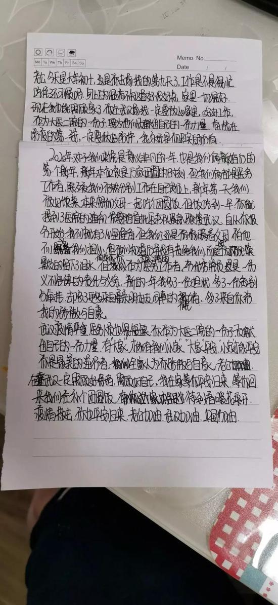 大连医科大学附属第二医院护士葛壮的爱人写给他的信