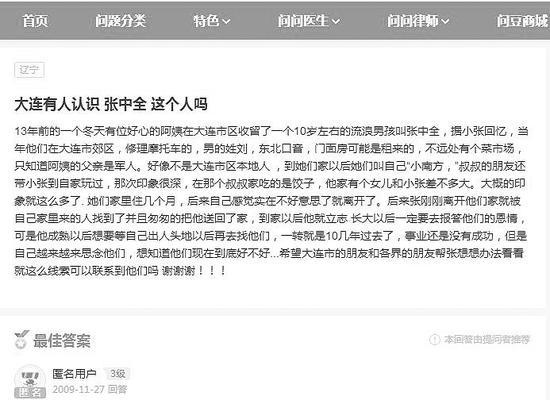 2009年,張中全在網上發帖尋找恩人。