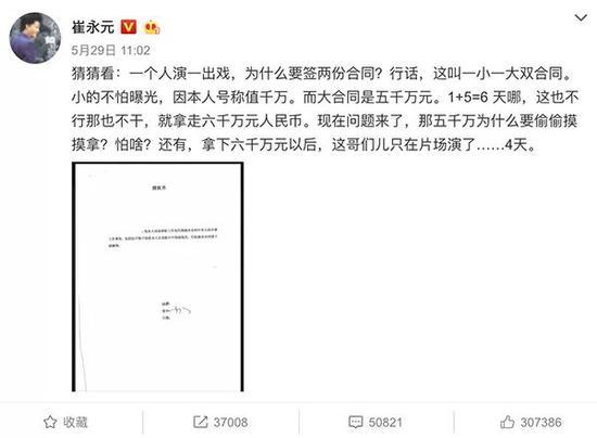 """崔永元揭露贵圈的""""阴阳合同"""""""