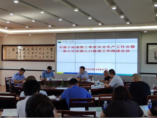 辛寨子街道召开第七次全国人口普查工作推进会议