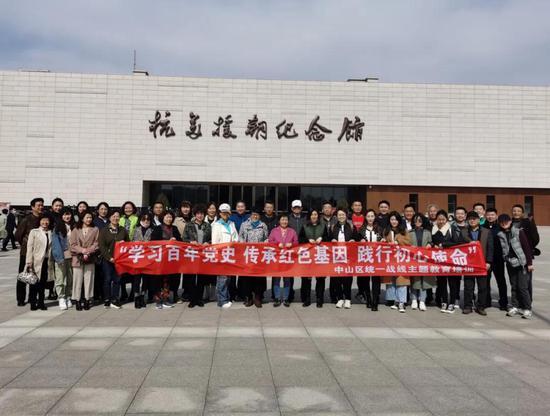 中山区委统战部组织统一战线成员赴丹东开展党史学习主题教育活动