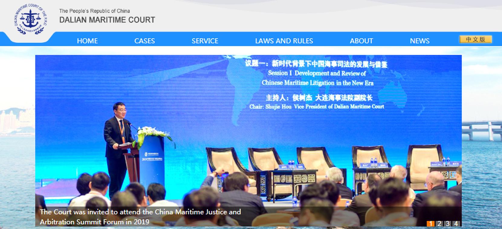 大连海事法院中英双语网站正式上线