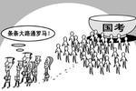 2017国考涉辽最热职位?#36203;?55:1