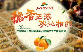第16届湖南石门柑橘节暨文化旅游周