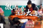 """""""微博温暖大连""""公益活动第三季启动 温暖大连乡村教师"""