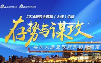 2016新浪金麒麟大连论坛