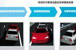 大连车主可通过微信对轻微事故远程定责