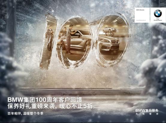 BMW与MINI品牌冬季售后关怀活动贴心而至831