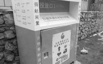 """男子撬开衣物回收箱偷""""爱心"""""""