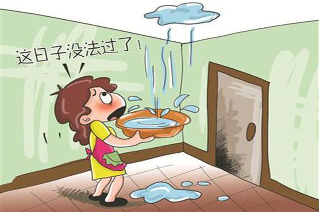 房屋空置积水 找不到房主惹人愁