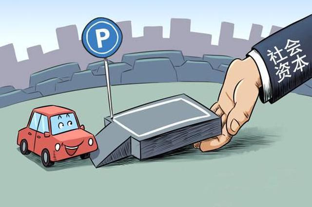 西安路商圈增加立体停车场