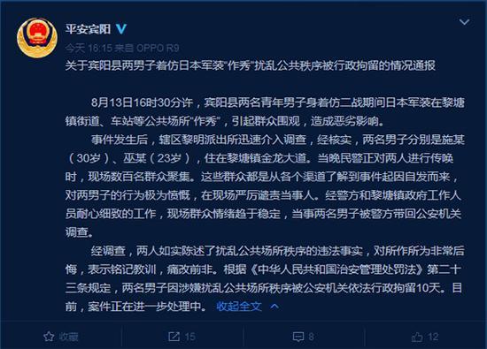 微博@平安宾阳 截图